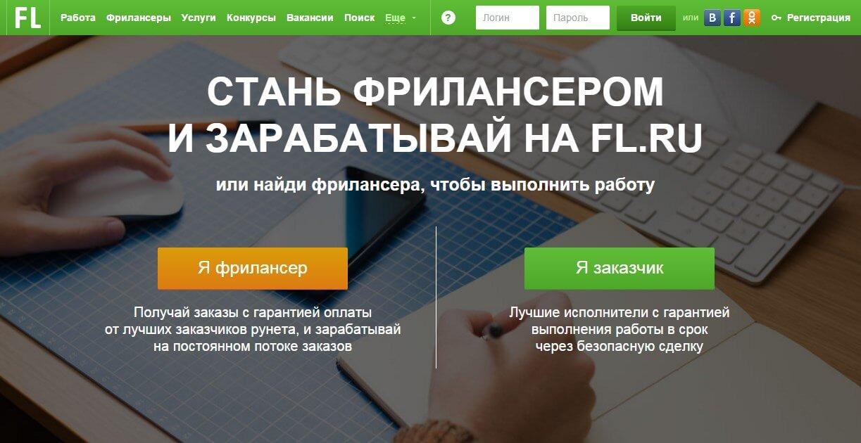 FL.ru копирование текстов