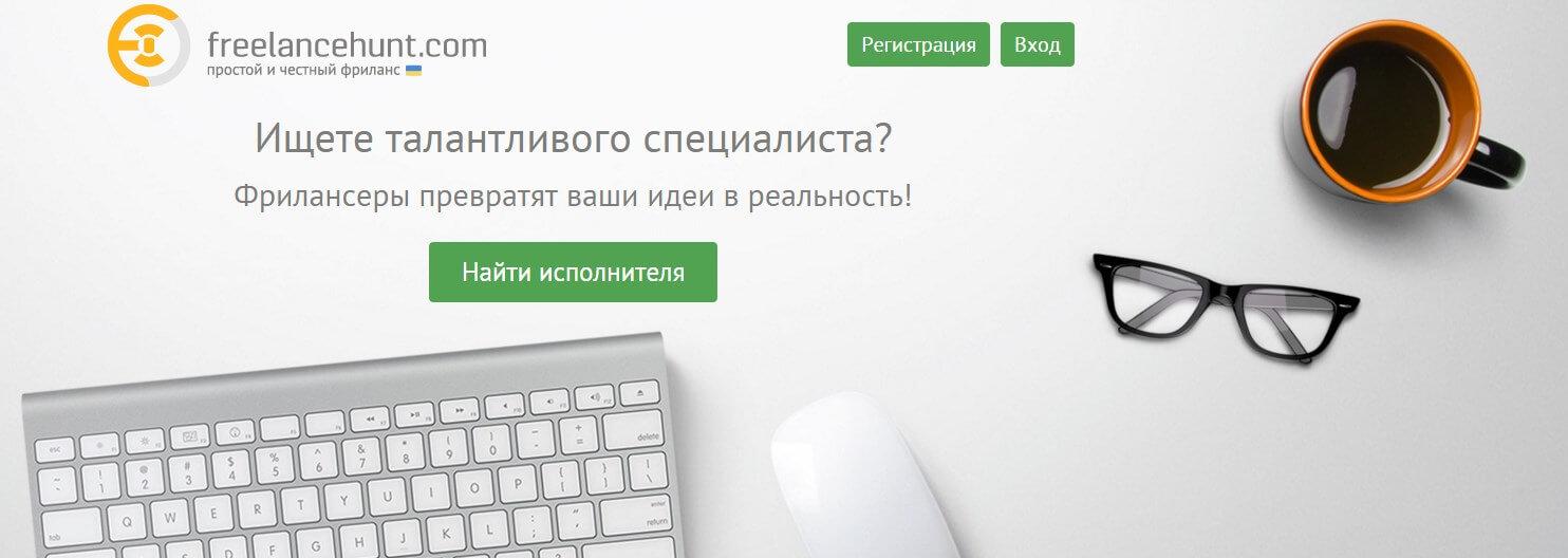 Freelancehunt.com копирование текстов