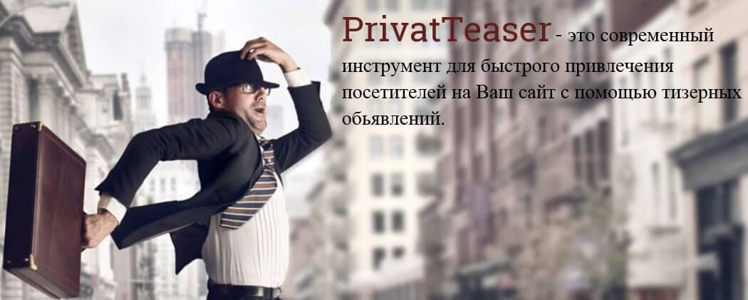 PrivatTeaser обзор