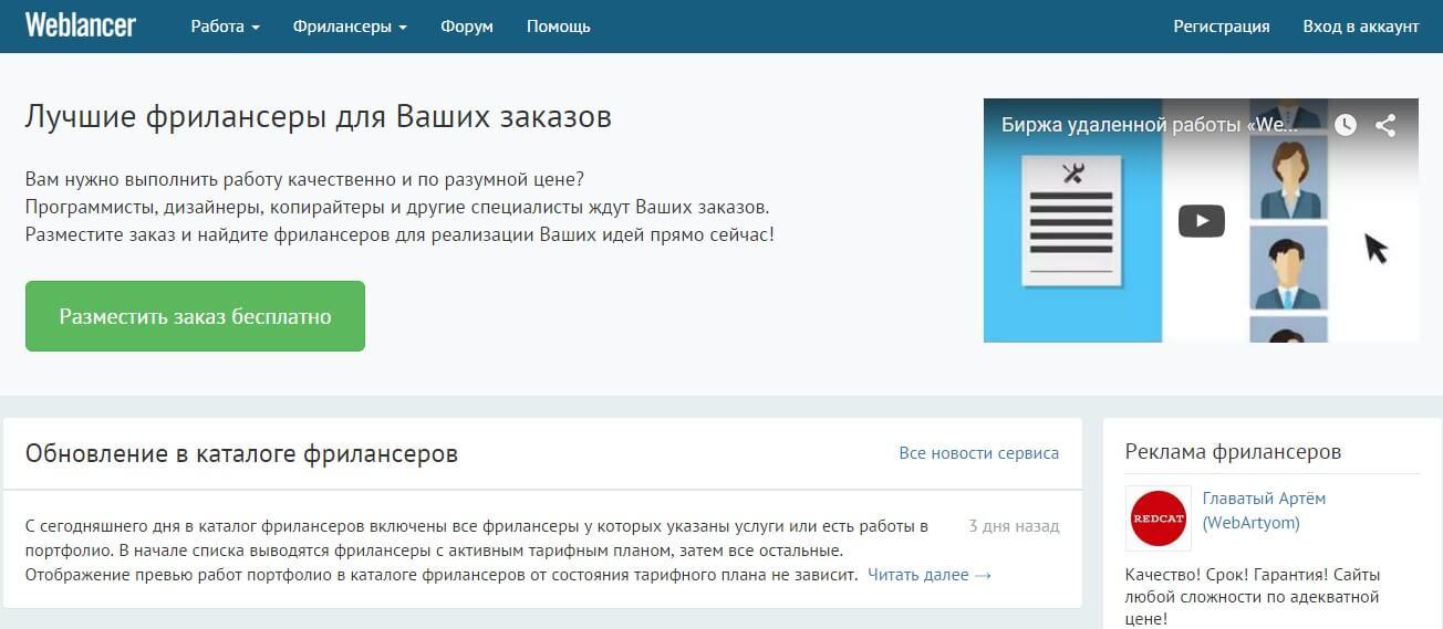 Weblancer.net копирование текстов