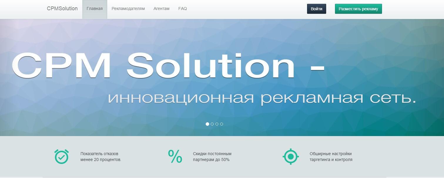 CPMSolution обзор