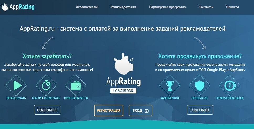 AppRating обзор сервиса