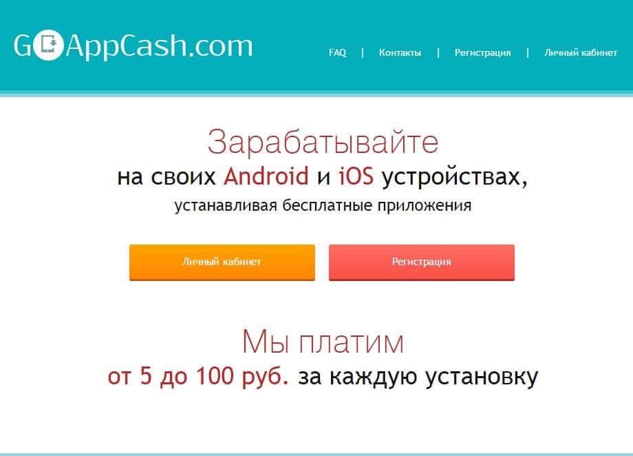 GoAppCash обзор