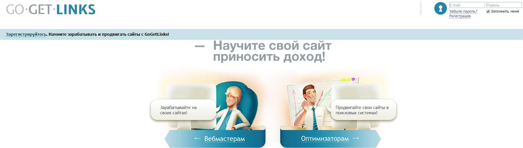 GoGetLinks.net закупка ссылок