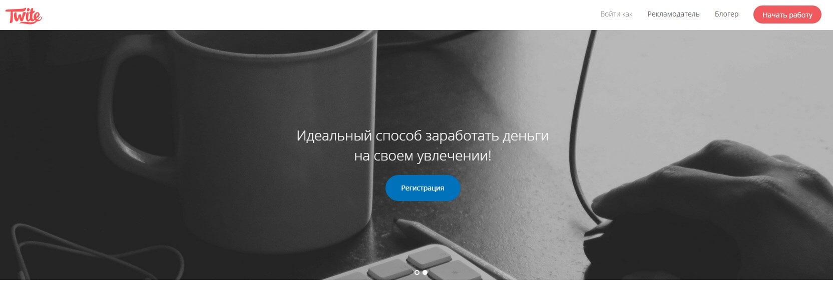 Twite реклама в фейсбук