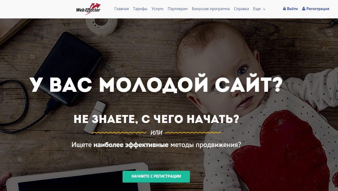 WebEffector ссылки