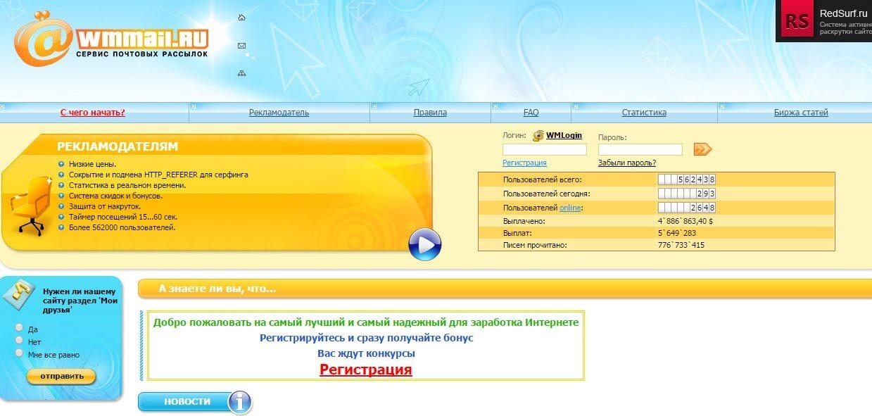 WmMail обзор