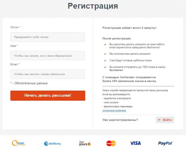 Unisender регистрация