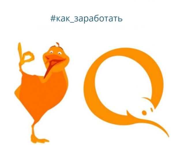 Заработок на киви кошельке от 1 рубля