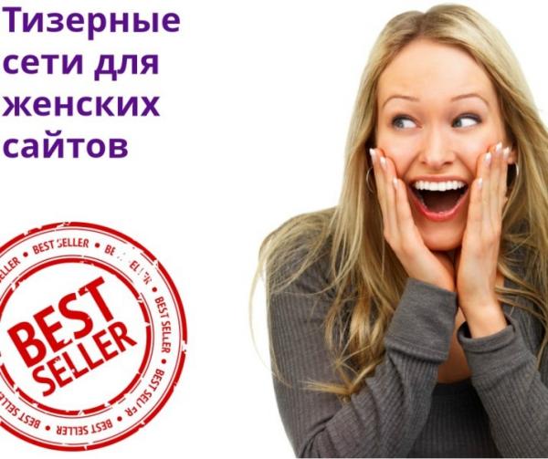 Тизерные сети для женских сайтов