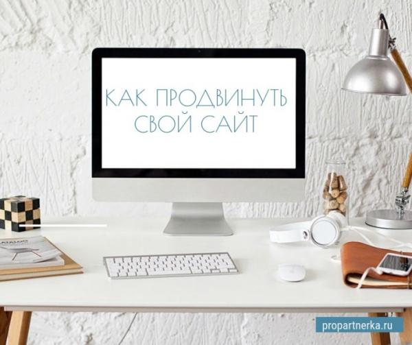 Как продвинуть свой сайт