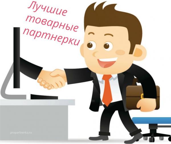 Товарные партнерки для интернет-магазинов