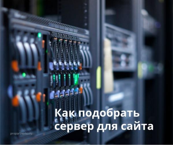 Как подобрать сервер для сайта